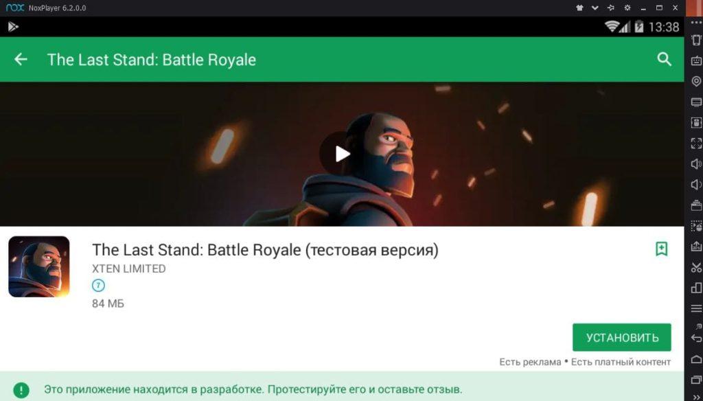The Last Stand Battle Royale установка на ПК
