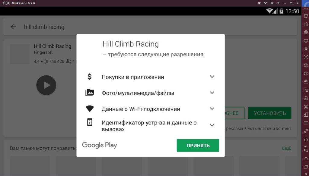 hill climb racing установка на ПК