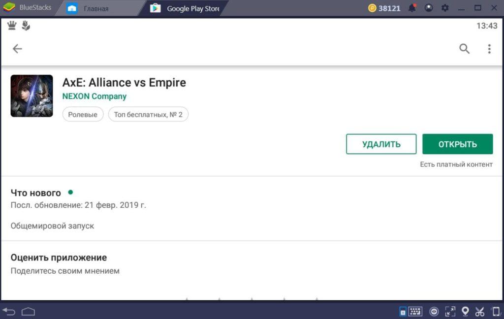 Установка AxE: Alliance vs Empire на ПК