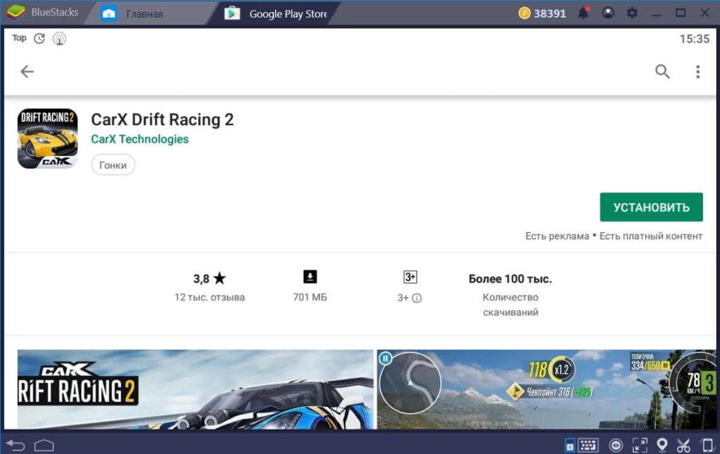 Установка CarX Drift Racing 2 на ПК