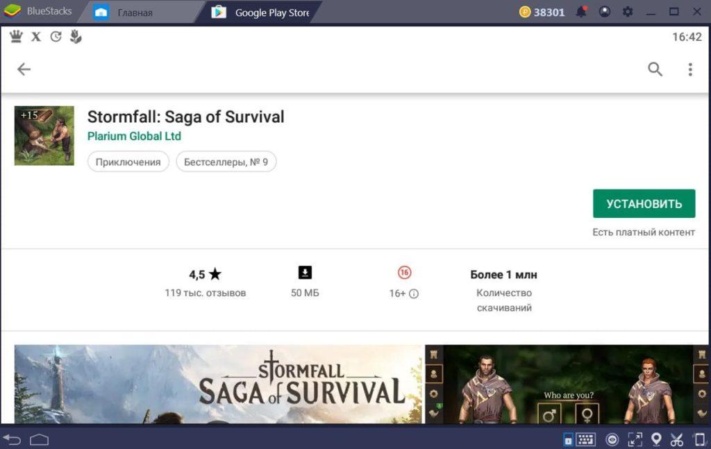 Stormfall: Saga of Survival установка на ПК