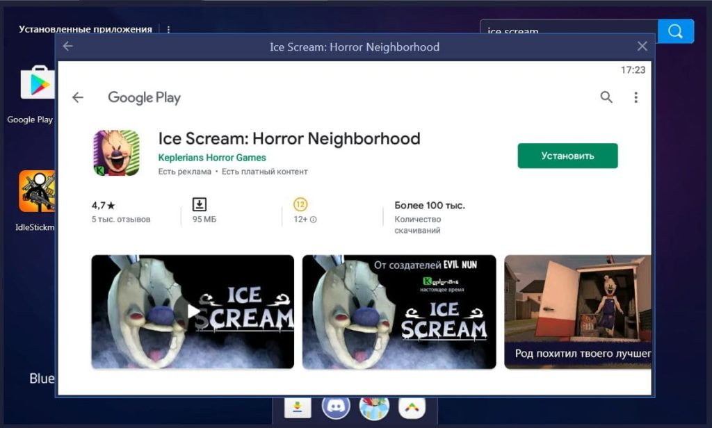 Ice Scream: Horror Neighborhood на ПК