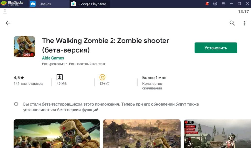 The Walking Zombie 2 Zombie shooter на ПК
