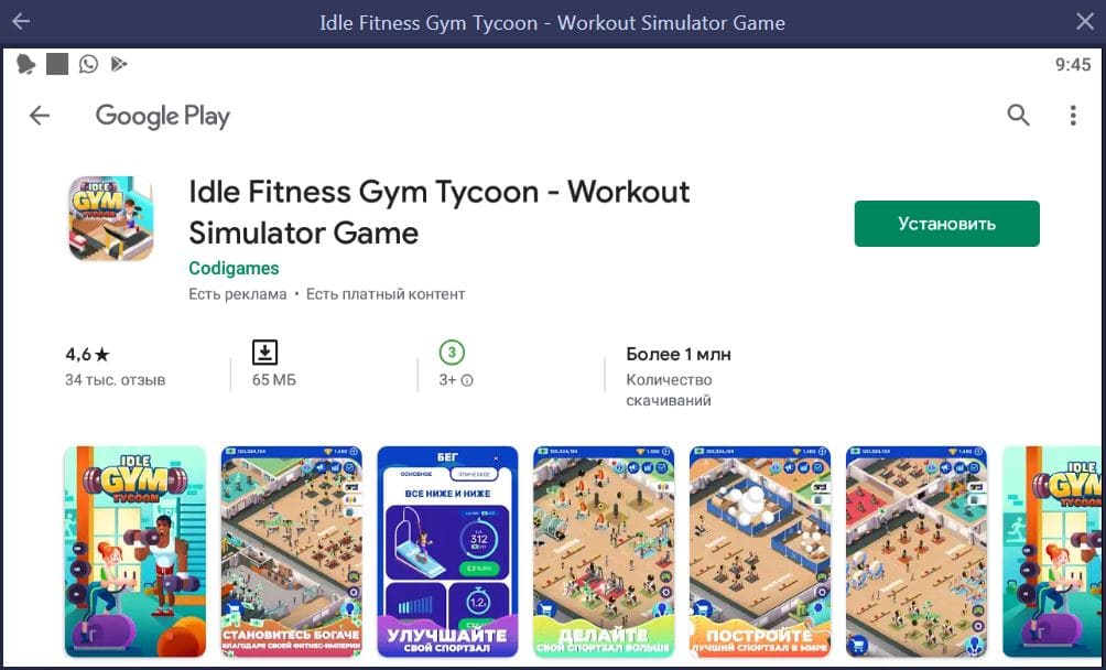 Idle Fitness Gym Tycoon на ПК