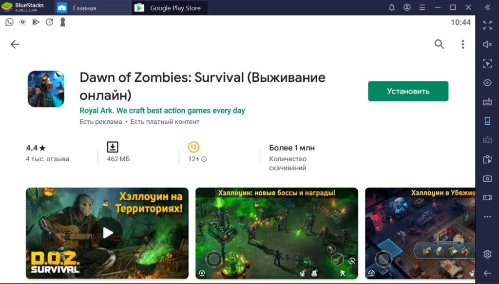 Dawn of Zombies Survival на ПК