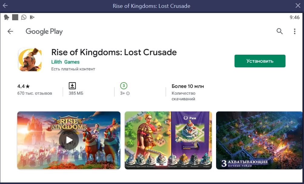 Rise of Kingdoms Lost Crusade установка на ПК