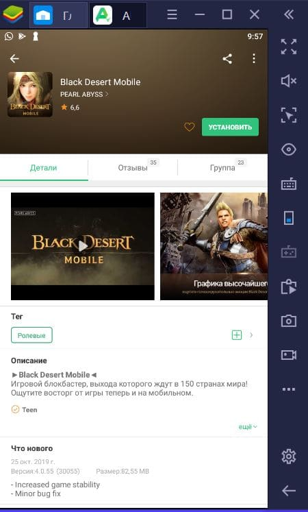 Black Desert Mobile на ПК
