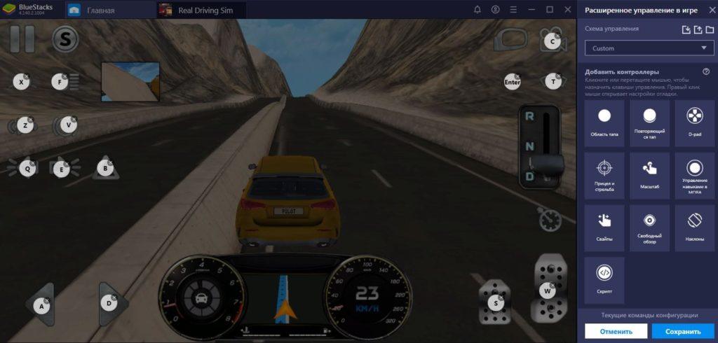 Управление в Real Driving Sim на ПК