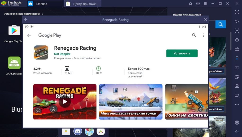 Renegade Racing на ПК
