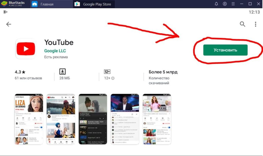 YouTube установка на ПК