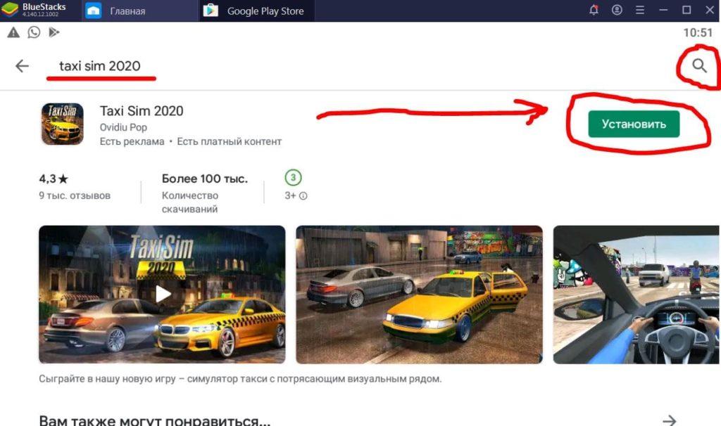 Taxi Sim 2020 на компьютер
