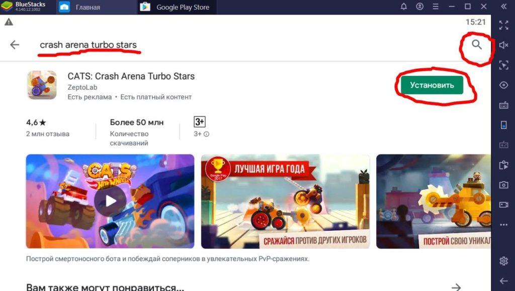 Crash Arena Turbo Stars на компьютер