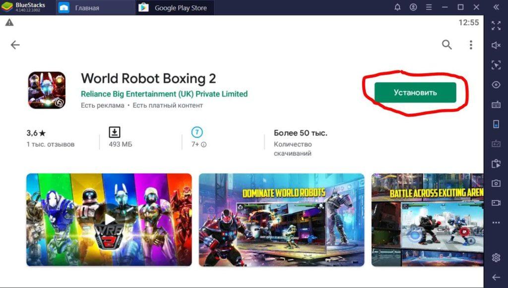 World Robot Boxing 2 на компьютер