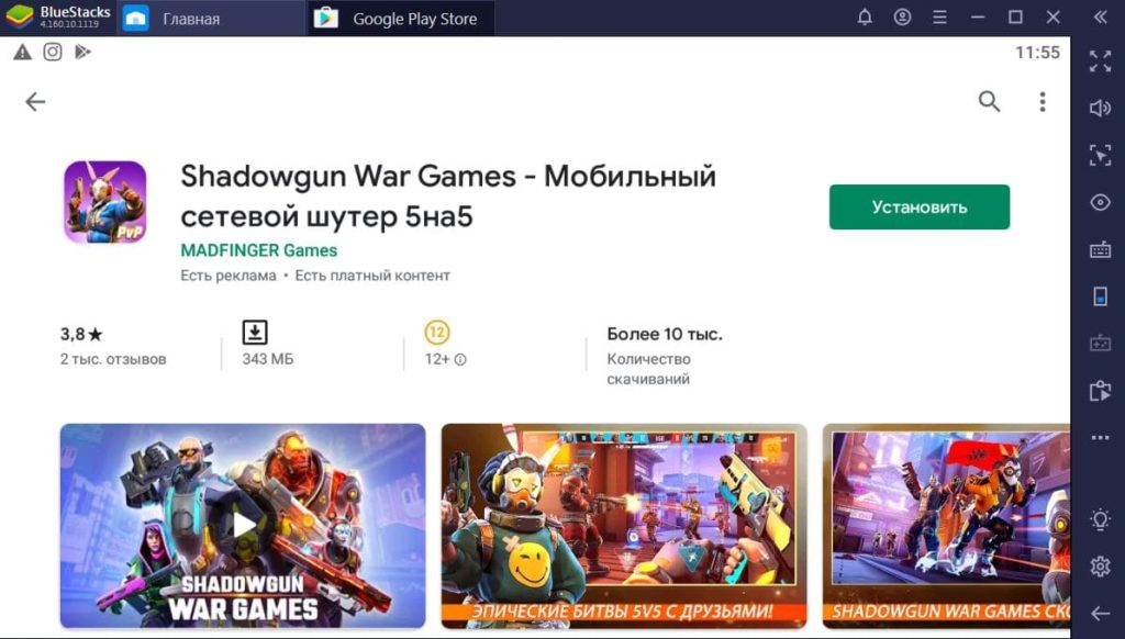 Shadowgun War Games на компьютер