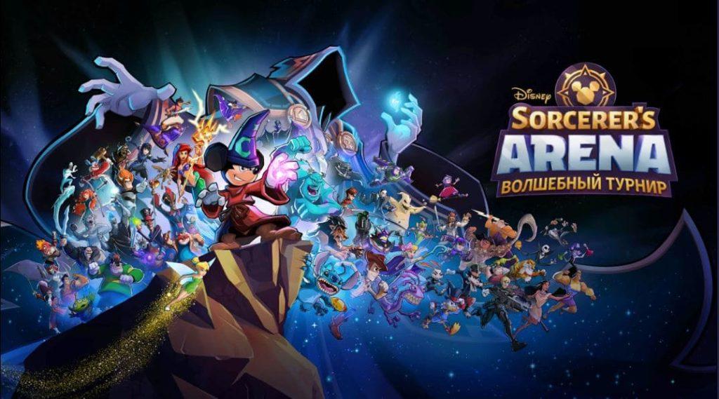 Disney Волшебный Турнир