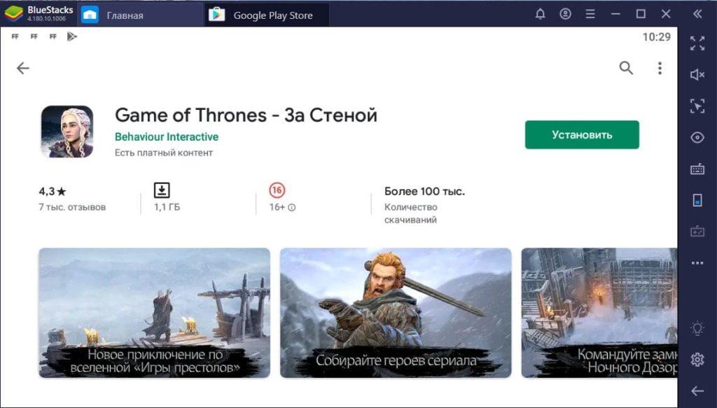 Game of Thrones - За Стеной на ПК
