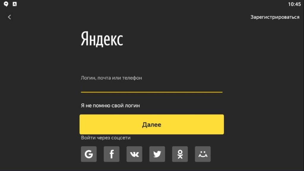 Яндекс Музыка на компьютере