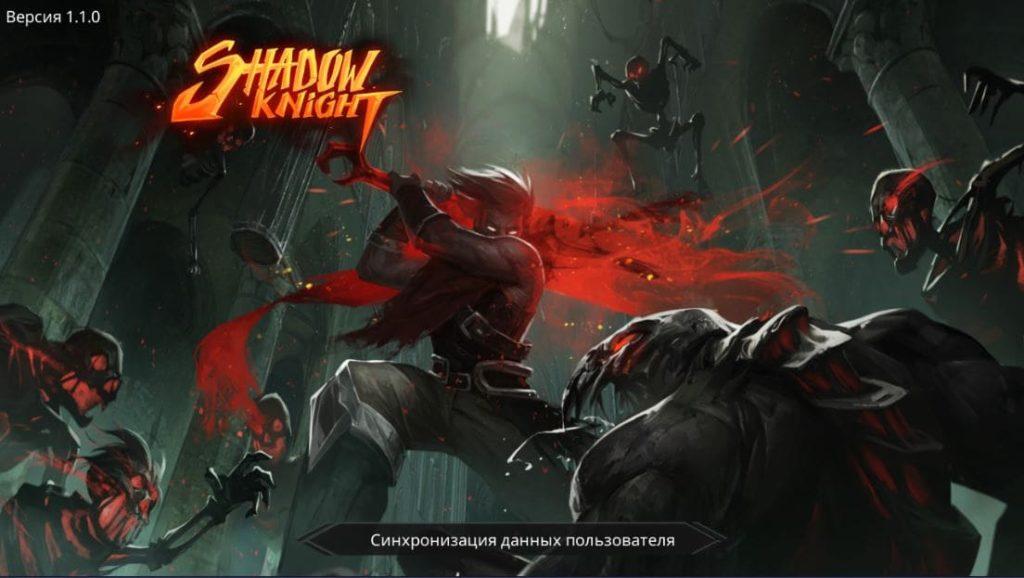 Shadow Knight на ПК