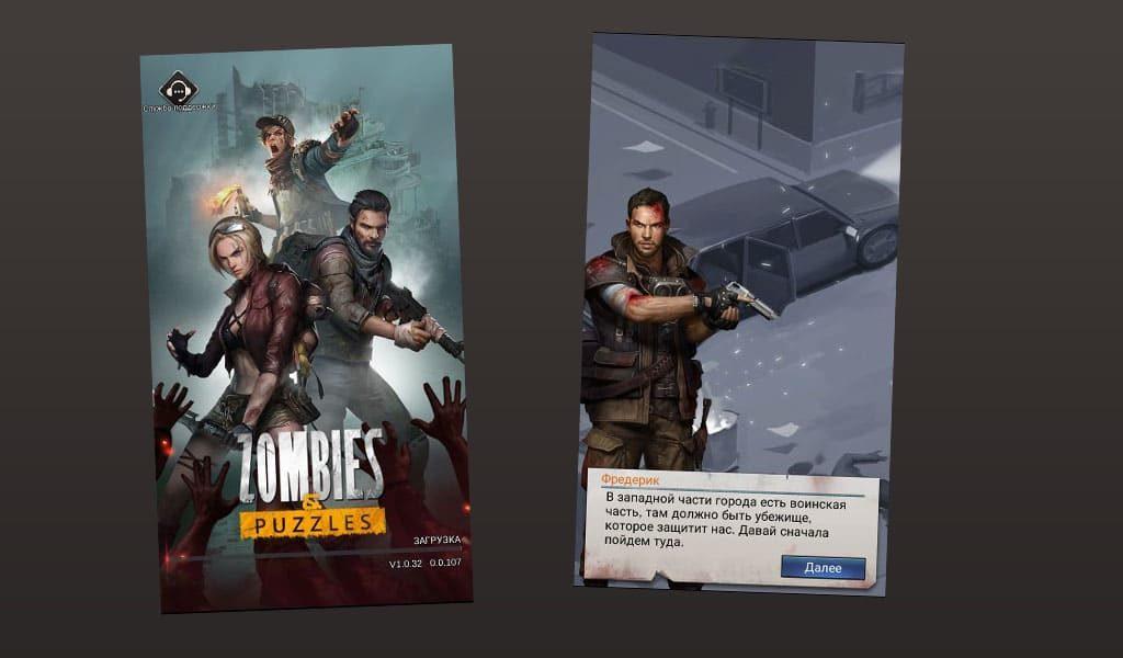 Zombies & Puzzles на ПК