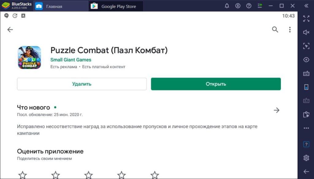 Puzzle Combat на ПК