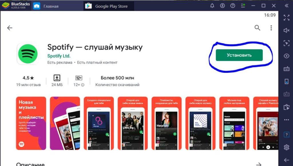 Spotify на компьютере