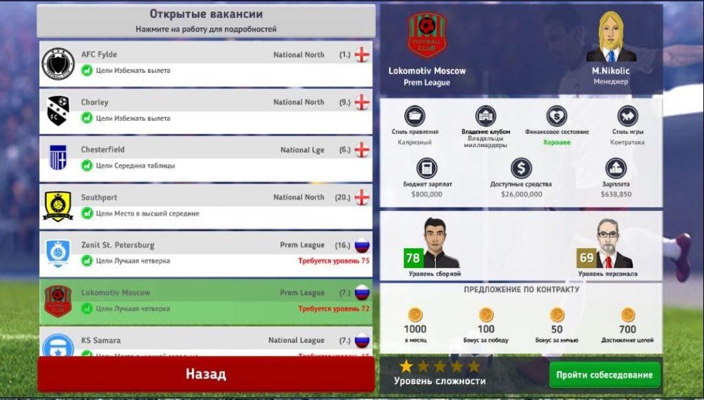 Club Soccer Director 21
