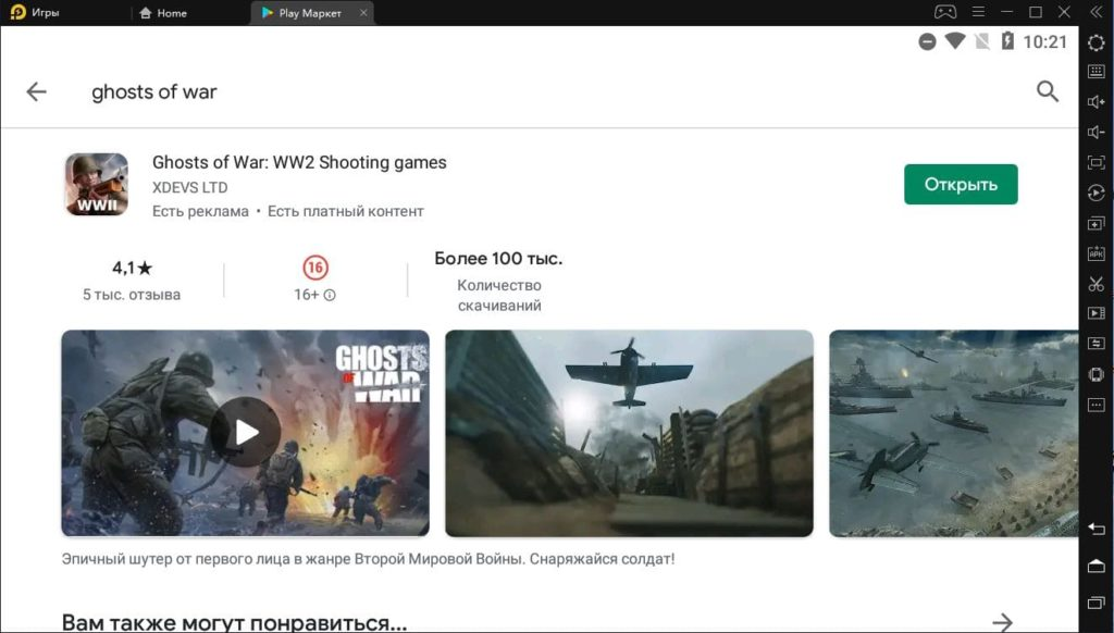 Ghosts of War на ПК