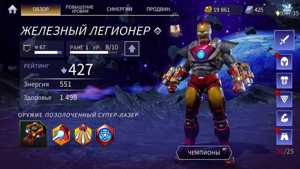 Marvel Мир чемпионов на ПК