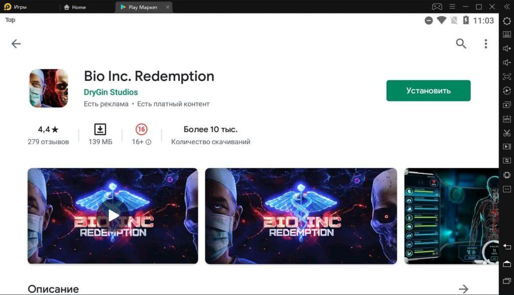 Bio Inc. Redemption на ПК