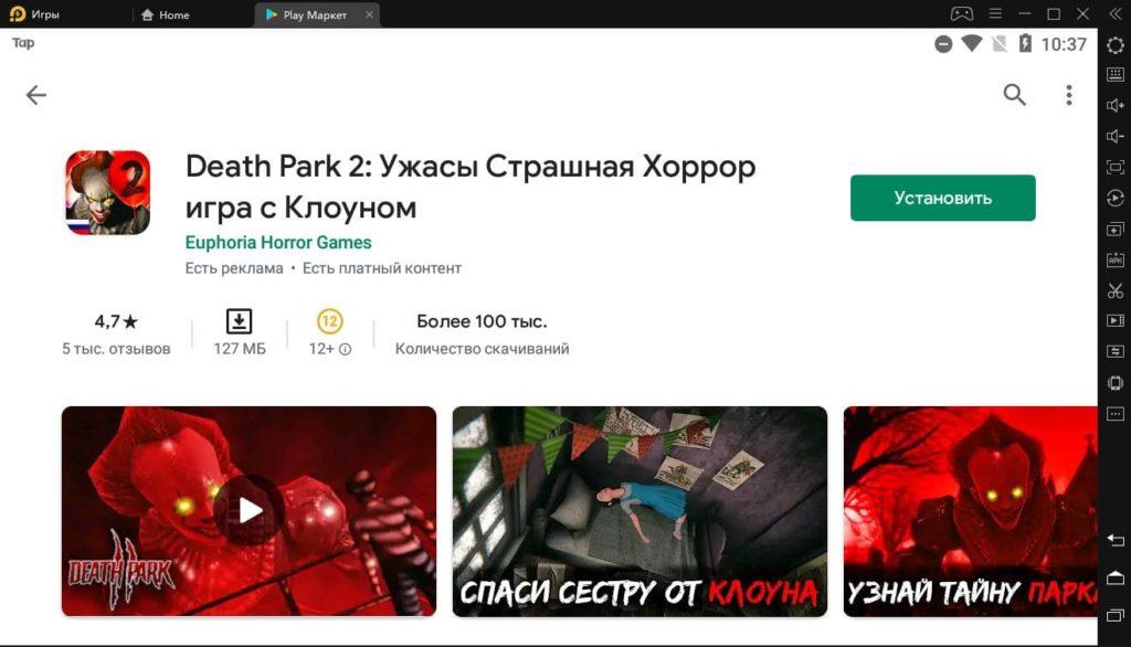Death Park 2 на ПК