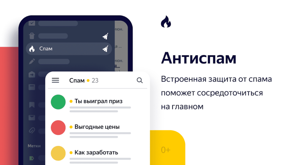 Яндекс.Почта на ПК
