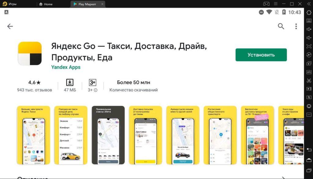 Яндекс Го на компьютер