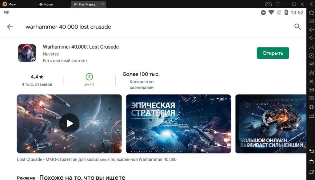 Warhammer 40,000 Lost Crusade на компьютер