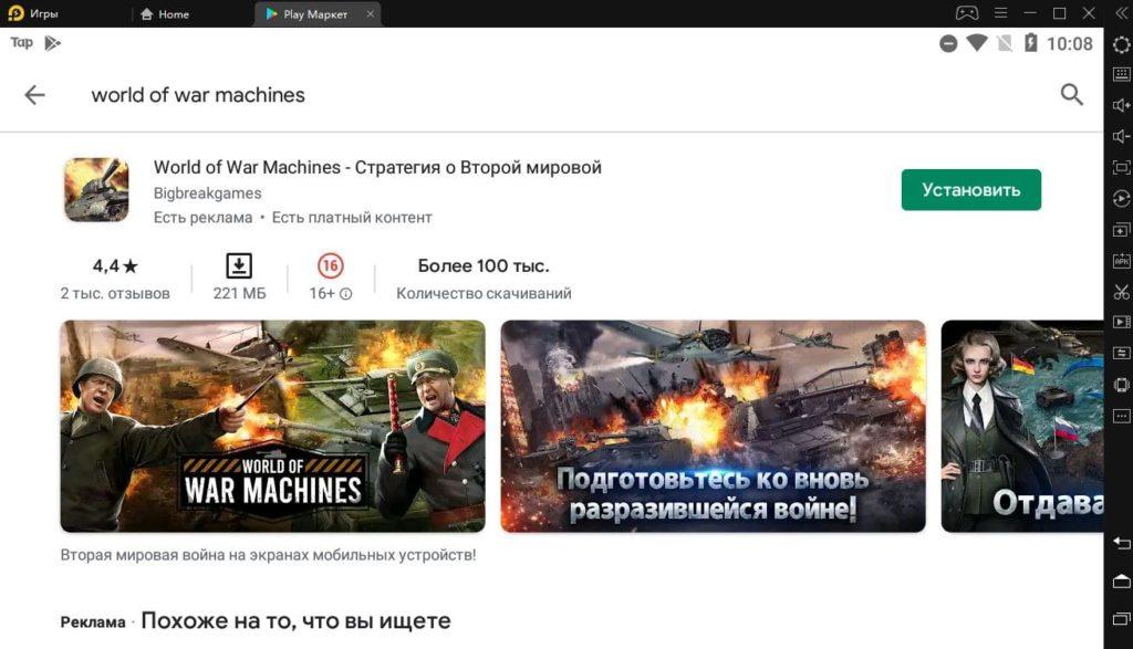 World of War Machines на ПК установка