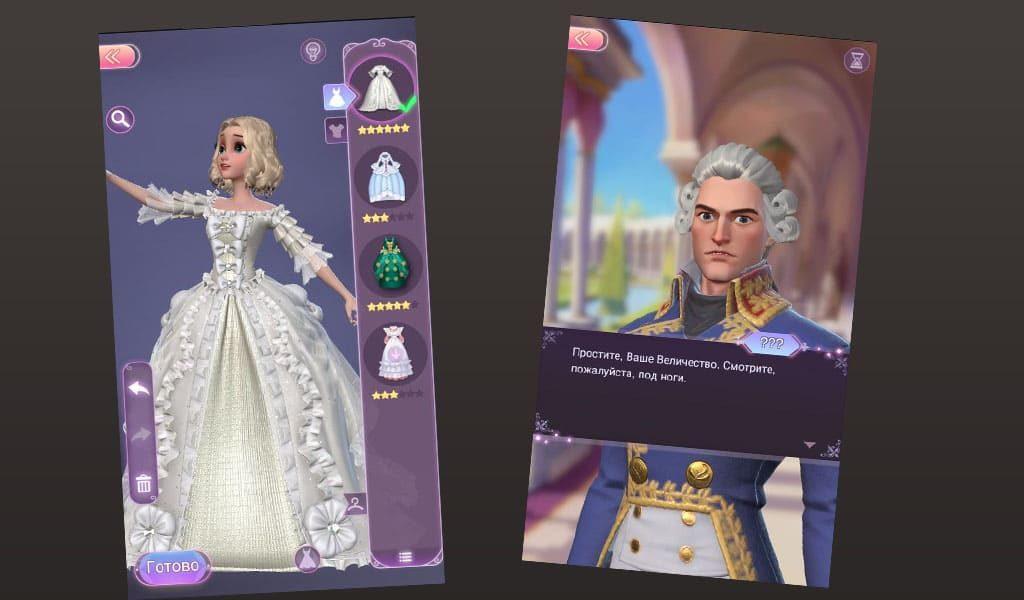 Dress Up Принцесса Времени