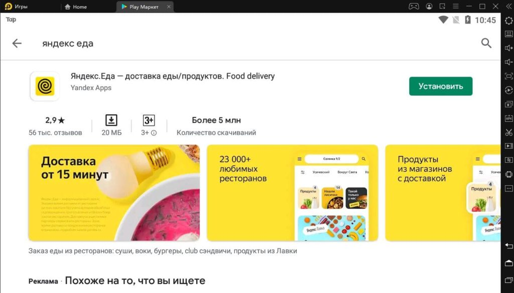 Яндекс.Еда на компьютер