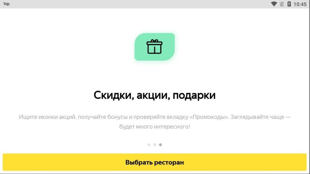 Яндекс.Еда на ПК