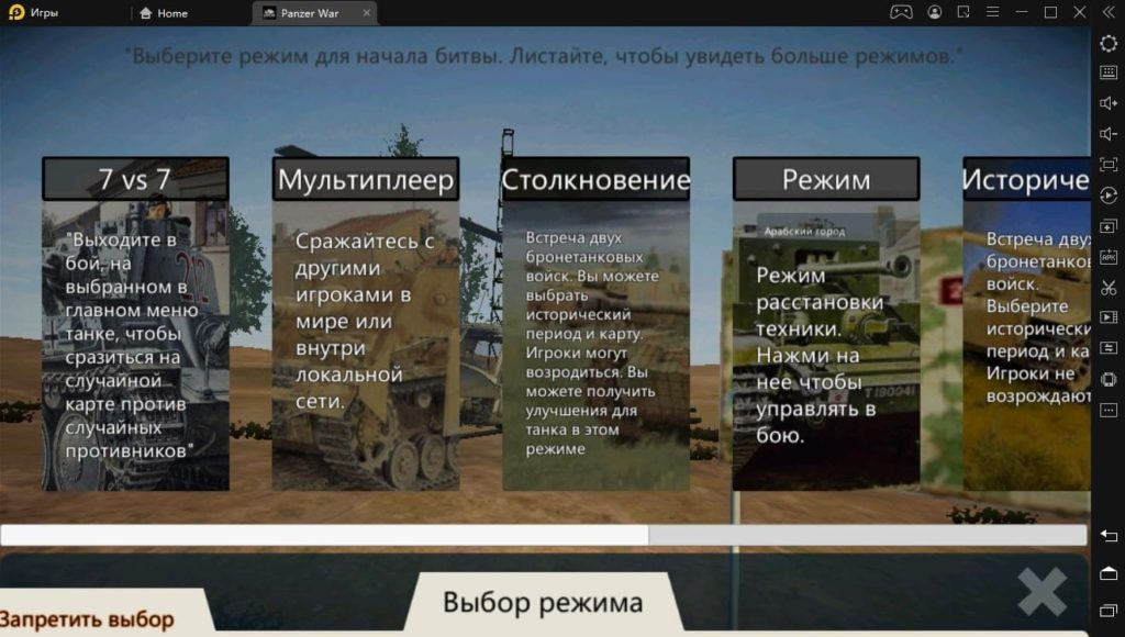 Panzer War на ПК