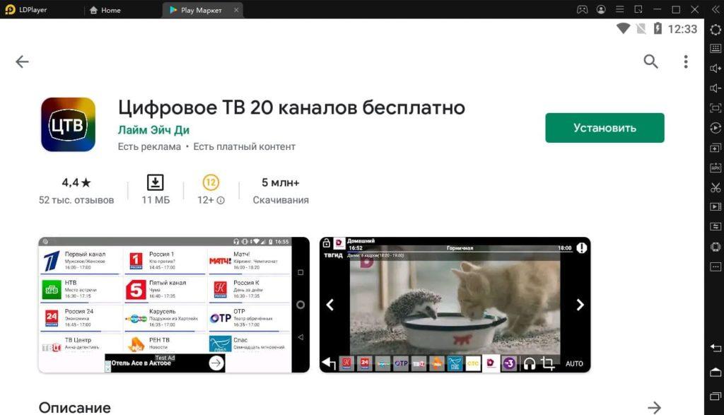 Цифровое ТВ 20 каналов бесплатно на компьютер